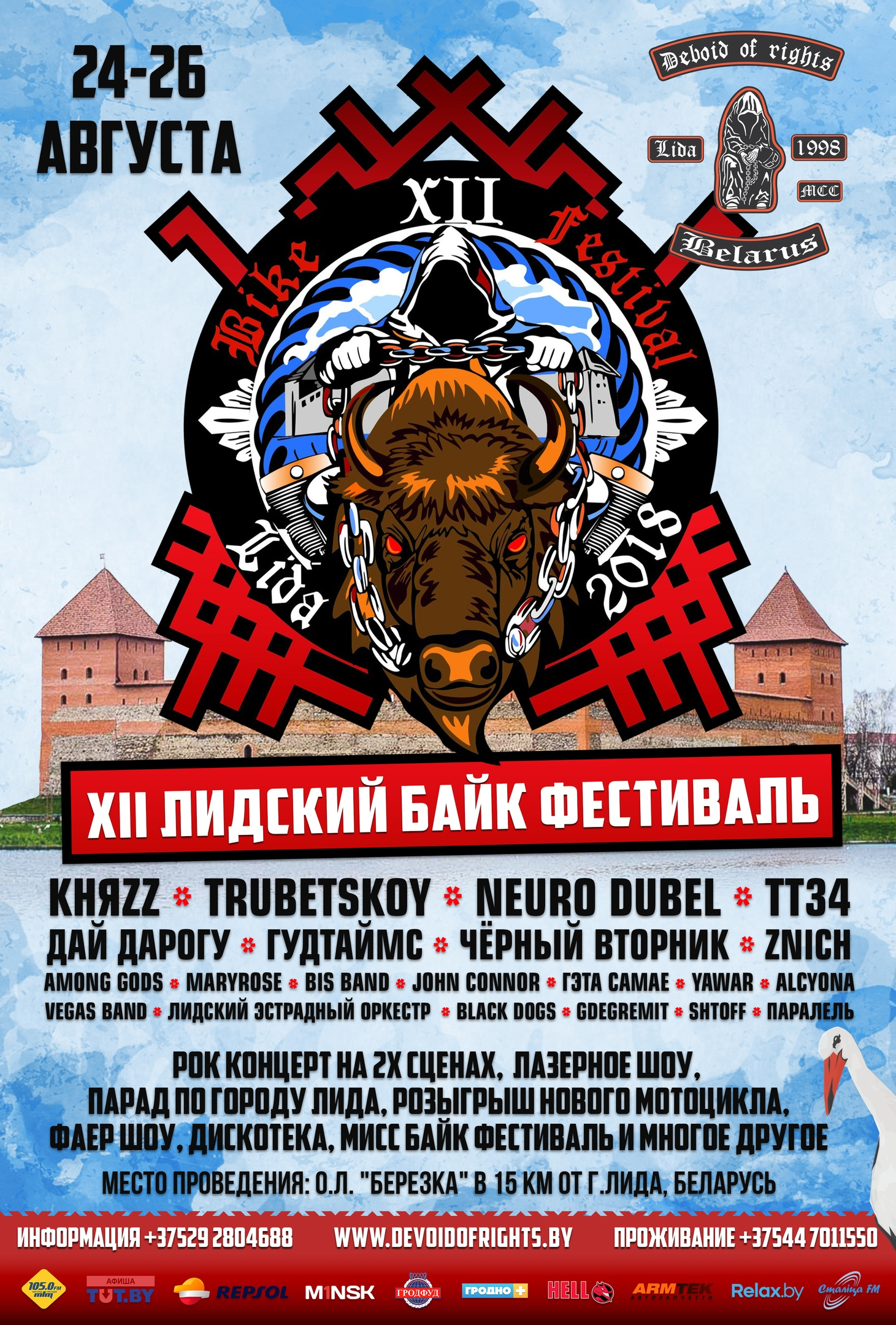 XII Международный Лидский Байк Фестиваль