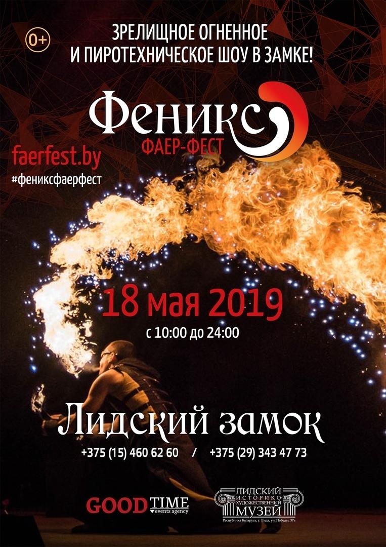 Фестиваль Огня Феникс 2019