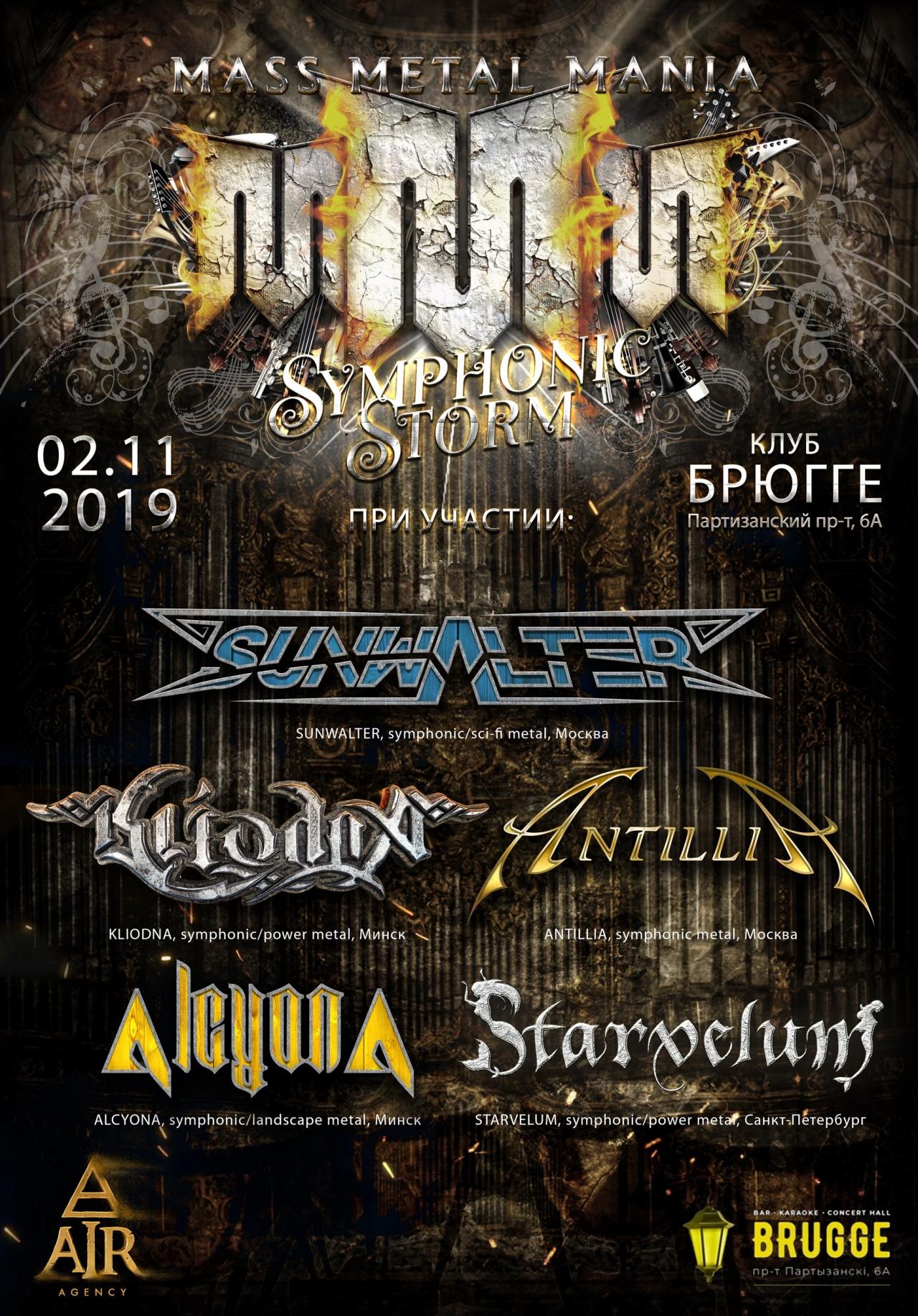 Mass Metal Mania - Symphonic Storm