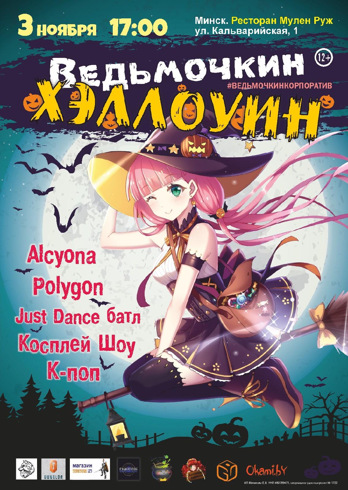 Ведьмочкин Хэллоуин в Мулен Руж